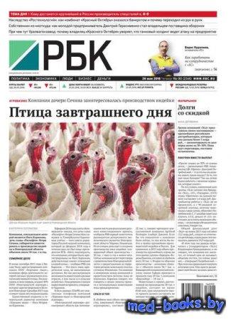 Ежедневная деловая газета РБК 90-2016