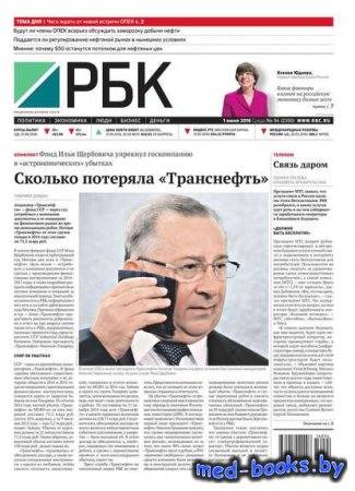 Ежедневная деловая газета РБК 94-2016