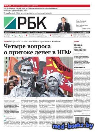 Ежедневная деловая газета РБК 95-2016