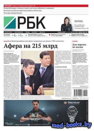 Ежедневная деловая газета РБК 96-2016