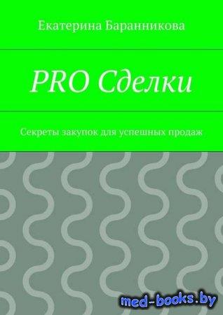 PRO Сделки. Секреты закупок для успешных продаж - Екатерина Баранникова - 2 ...