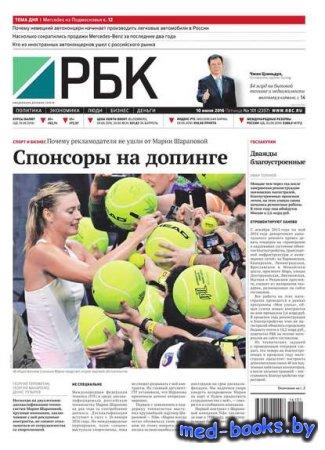Ежедневная деловая газета РБК 101-2016