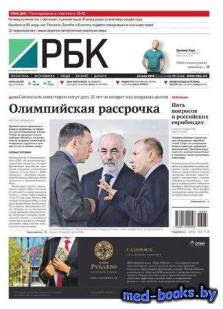 Ежедневная деловая газета РБК 88-2016