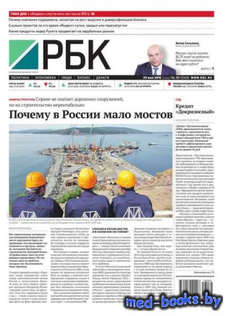 Ежедневная деловая газета РБК 89-2016