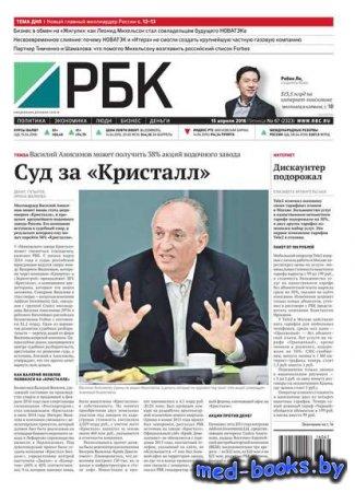 Ежедневная деловая газета РБК 67-2016