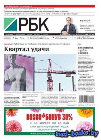Ежедневная деловая газета РБК 69-2016