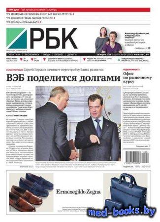 Ежедневная деловая газета РБК 54-2016