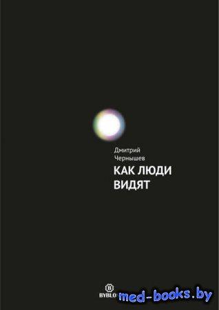 Как люди видят - Дмитрий Чернышев - 2016 год
