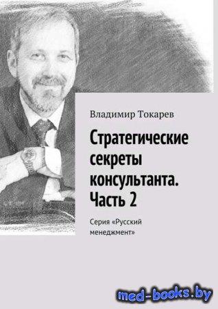 Стратегические секреты консультанта. Часть 2. Серия «Русский менеджмент» -  ...