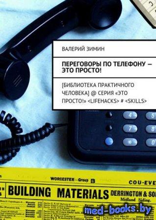 Переговоры по телефону – это просто! - Валерий Зимин - 2016 год