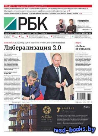 Ежедневная деловая газета РБК 51-2016