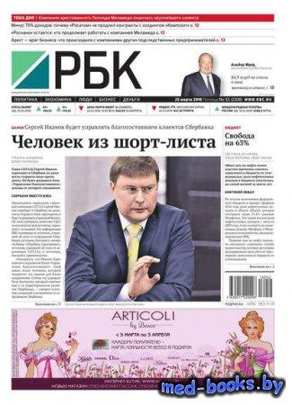 Ежедневная деловая газета РБК 52-2016