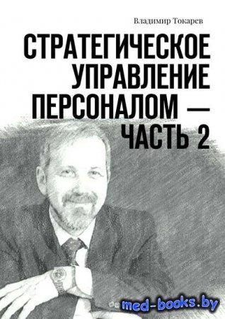 Стратегическое управление персоналом – Часть 2 - Владимир Токарев - 2016 го ...