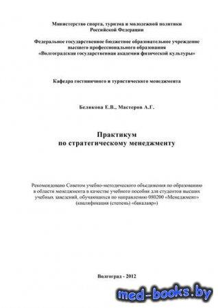 Практикум по стратегическому менеджменту - Е. В. Беликова, А. Г. Мастеров - ...