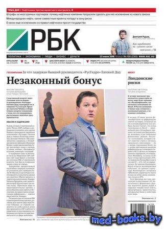 Ежедневная деловая газета РБК 109-2016