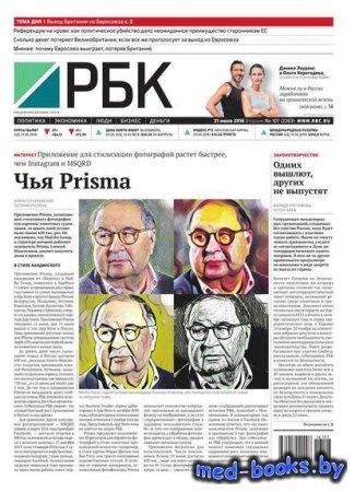 Ежедневная деловая газета РБК 107-2016
