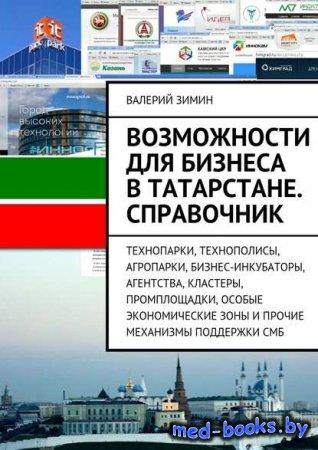 Возможности для бизнеса в Татарстане. Справочник - Валерий Зимин - 2016 год