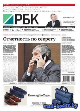 Ежедневная деловая газета РБК 73-2016