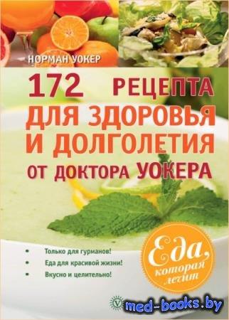 Уокер Норман - 172 рецепта для здоровья и долголетия от доктора Уокера