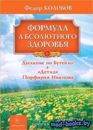 Колобов Федор - Формула абсолютного здоровья. Дыхание по Бутейко + «Детка»  ...