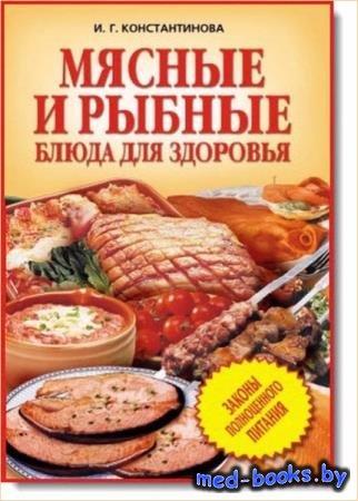 Ирина Константинова - Мясные и рыбные блюда для здоровья