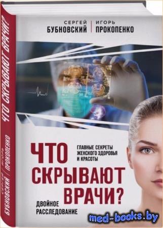 Сергей Бубновский - Что скрывают врачи? Главные секреты женского здоровья и ...