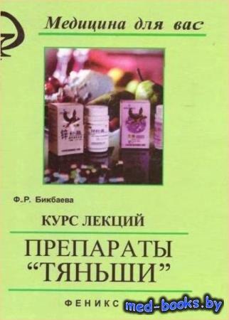 """В. А. Лебедева - Препараты """"Тяньши"""" и Цигун"""
