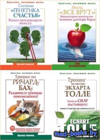 Практики, меняющие жизнь. 15 книг