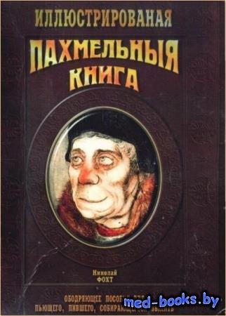 Николай Фохт - Похмельная книга