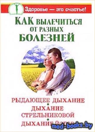 Александр Иванов - Как вылечиться от разных болезней Рыдающее дыхание. Дыха ...
