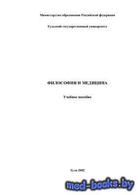 Философия и медицина - Кондратьев В.П. - 2002 год