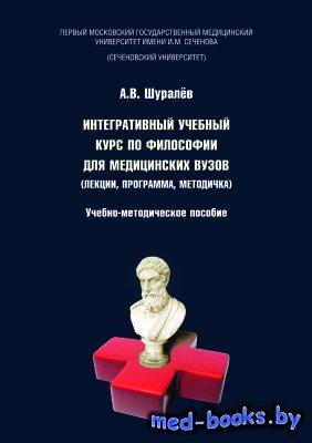 Интегративный учебный курс по философии для медицинских вузов (лекции, прог ...