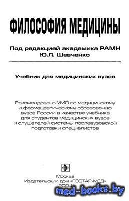 Философия медицины - Ю.Л. Шевченко - 2004 год