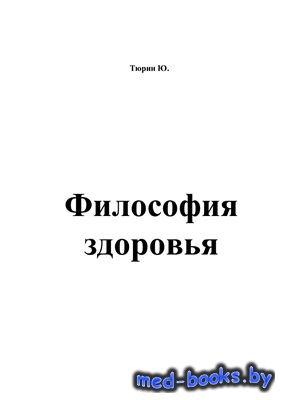Философия здоровья - Тюрин Ю. - 2008 год