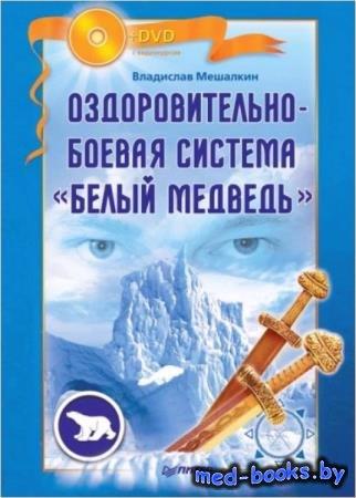 """Мешалкин В. - Оздоровительно-боевая система """"Белый Медведь"""""""