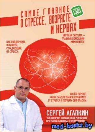 Сергей Агапкин - Самое главное о стрессе, возрасте и нервах