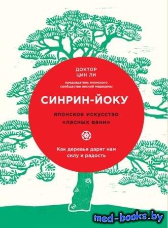 Цин Ли - Синрин-йоку: японское искусство «лесных ванн». Как деревья дарят н ...