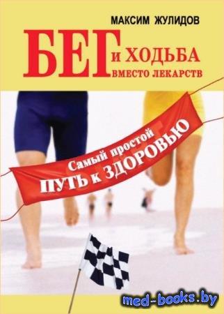 Максим Жулидов - Бег и ходьба вместо лекарств. Самый простой путь к здоровь ...