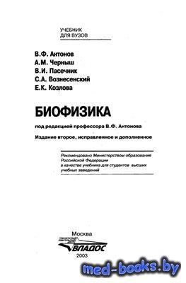 Биофизика - Антонов В.Ф. - 2003 год