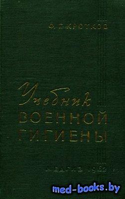 Учебник военной гигиены - Кротков Ф.Г. - 1962 год