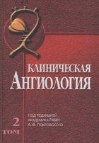 Клиническая ангиология. Том 2 - Покровский А.В. - 2004 год