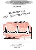Клиническая электрокардиография - Суворов А.В. - 1993 год