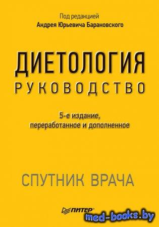 Диетология. Руководство - Андрей Юрьевич Барановский - 2017 год