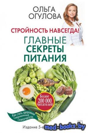 Стройность навсегда! Главные секреты питания - Ольга Огулова - 2018 год