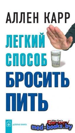 Легкий способ бросить пить - Аллен Карр - 2003 год