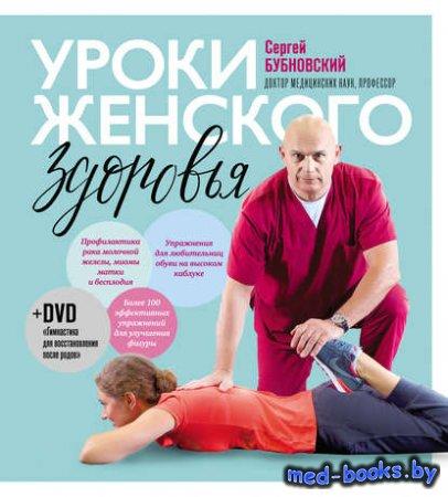 Уроки женского здоровья - Сергей Бубновский - 2018 год