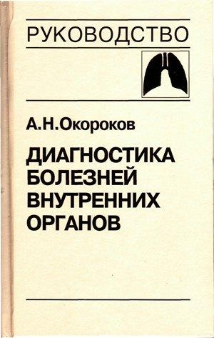 Том 3. Диагностика болезней органов дыхания - Окороков А. Н. - 2000 год - 464 с