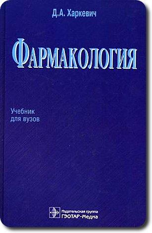 Фармакология - Харкевич Д.А. - 2006 год - 736 с.