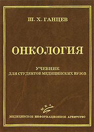 Онкология - Ганцев Ш. X. - 2006 год - 488 с.