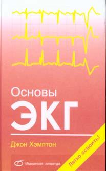 Основы ЭКГ / The ECG Made Easy - Хэмптон Дж. Р. - 2006 год - 226 с.